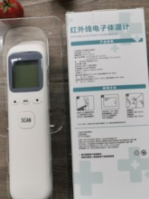 Household Use Antiviruse Forehead Thermometer